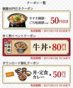 吉野家アプリ (5)