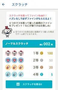 ココカラファインアプリ (6)