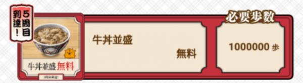 全国吉野家巡りの旅 ク-ポン (5)