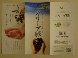 ふるさと納税香川県三木町 (6)