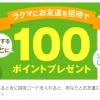【ラクマ】お友達招待キャンペーンポイントが付与された!