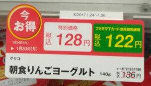 朝食りんごヨーグルト (2)