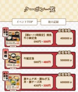 全国吉野家巡りの旅 ク-ポン (3)