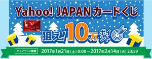 Yahoo! JAPANカードくじキャンペーン