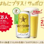 【SAPPORO+】1万人おためしキャンペーンに応募してみた!