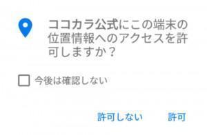 ココカラファインアプリ チェックイン (1)