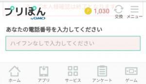 プリぽん初回ポイント交換 (4)