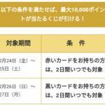 【条件を随時更新】最大10,000ポイントが当たる!すごい!カードのくじ祭り!