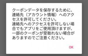 ファミリーマートアプリ (7)