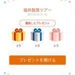 【ドコモ 歩いておトク】185日目 福井散策ツアーゴール! またしても全部ピンク箱!