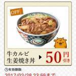 【吉野家アプリ】牛カルビ生姜焼き丼割引クーポンゲット!