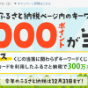 【Yahoo! JAPANカード】Yahoo!ふるさと納税リニューアルキャンペーン山分けポイントゲット!