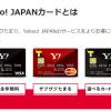 【Yahoo! JAPANカード 】1番還元率が高いポイントサイトを調査してみた!