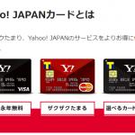 【Yahoo! JAPANカード】訃報!! nanacoクレジットチャージポイントが改悪!