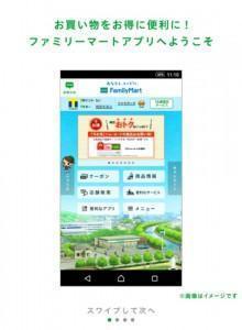 ファミリーマートアプリ (9)
