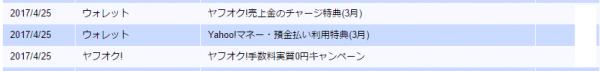 ヤフオク!手数料実質0円キャンペーン