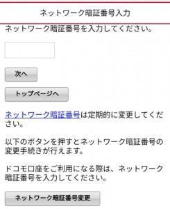 ドコモ口座 (2)