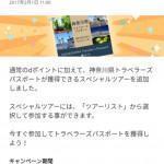 【ドコモ 歩いておトク】神奈川県トラベラーズパスポートが獲得できるキャンペーン!