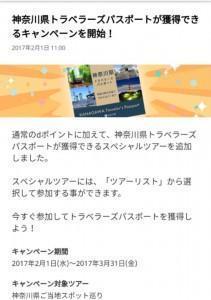 神奈川県トラベラーズパスポート