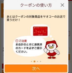 ヤオコーアプリ クーポン (2)