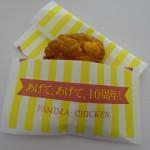 【ファミチキ】お買物クーポンを使って買ってみた!