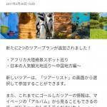 【ドコモ 歩いておトク】新ツアー2つ追加!