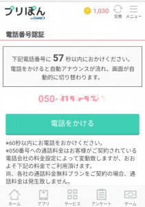 プリぽん初回ポイント交換 (14)