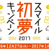 【ベルメゾンネット】スマイル初夢キャンペーン当選!