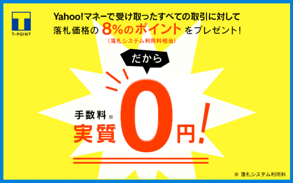 Yahoo!マネー 実質0円 (1)