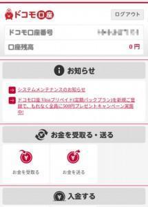 ドコモ口座 (5)
