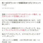 【ココカラファイン】祝!10万ダウンロード突破記念ありがとうキャンペーン!