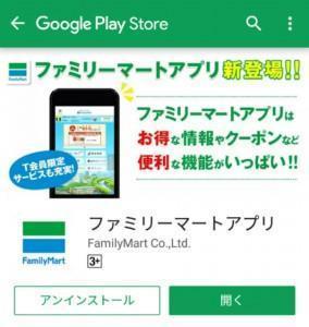 ファミリーマートアプリ (3)
