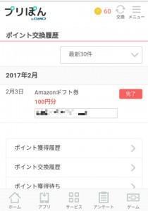 プリぽん初回ポイント交換 (13)