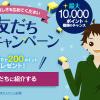 【ヤフオク!】お友達紹介キャンペーン開催!