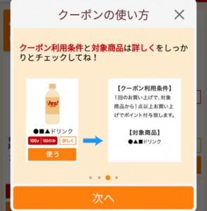 ヤオコーアプリ クーポン (3)