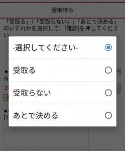 ドコモ口座受取り (3)