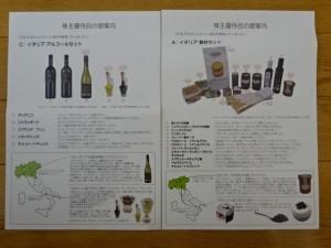 サイゼリア株主優待2016 (7)