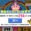 【ポイントインカム】今月もコツコツ換金!換金額は20000円!