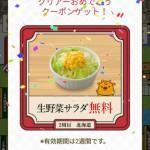 【吉野家アプリ】2周目北海道で生野菜サラダ無料クーポンゲット!全国吉野家巡りの旅