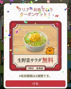 生野菜サラダ無料クーポン 全国吉野家巡りの旅