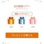 【ドコモ 歩いておトク】182日目 広州散策ツアーゴール! ピンク箱連続記録30でストップ!
