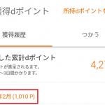 【最高記録更新!】歩いておトクで初めて月間1000ポイント獲得!