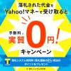 【ヤフオク!】落札代金をYahoo!マネーで受け取ると手数料実質0円キャンペーン!