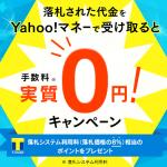 【手数料実質0円】ヤフオク!落札代金をYahoo!マネーで受け取りに変更してみた!