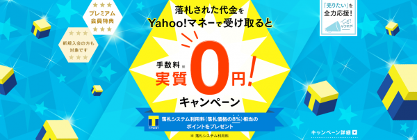 Yahoo!マネー 実質0円