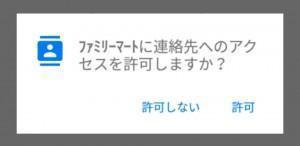 ファミリーマートアプリ (8)