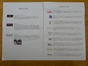 サイゼリア株主優待2016 (8)