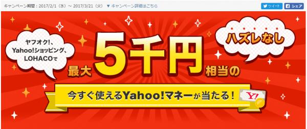 Yahoo!マネー キャンペーン