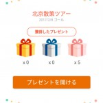 【ドコモ 歩いておトク】180日目 北京散策ツアーゴール! 5ツアー連続で全部ピンク箱!