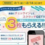 【ココカラファイン】ココカラ公式アプリ チェックインでスクラッチ3倍キャンペーン開催中!